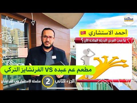أحمد الاستشاري صاحب شركة المستشار التركي